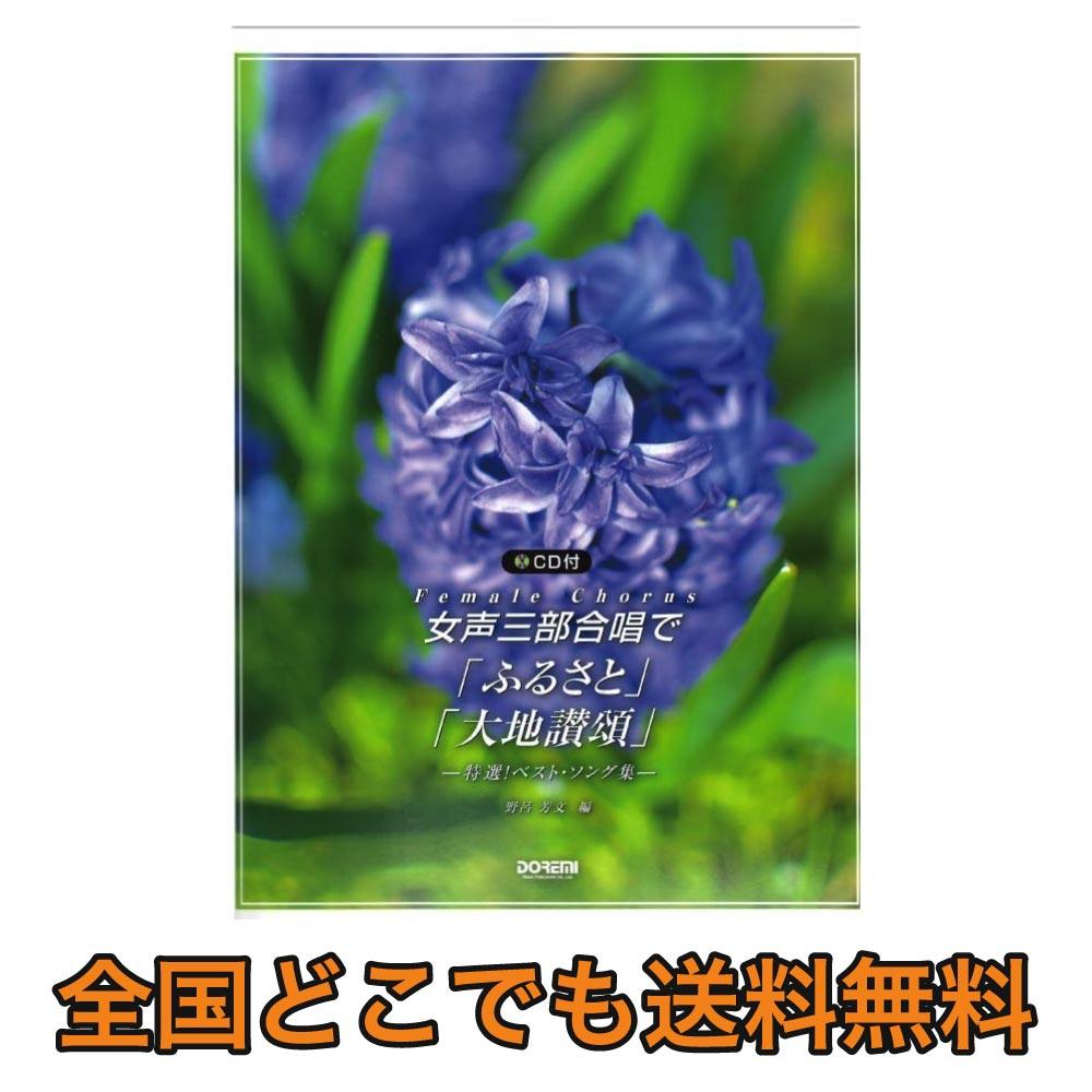 女声三部合唱で 「ふるさと」 「大地讃頌」 CD付 ドレミ楽譜出版社