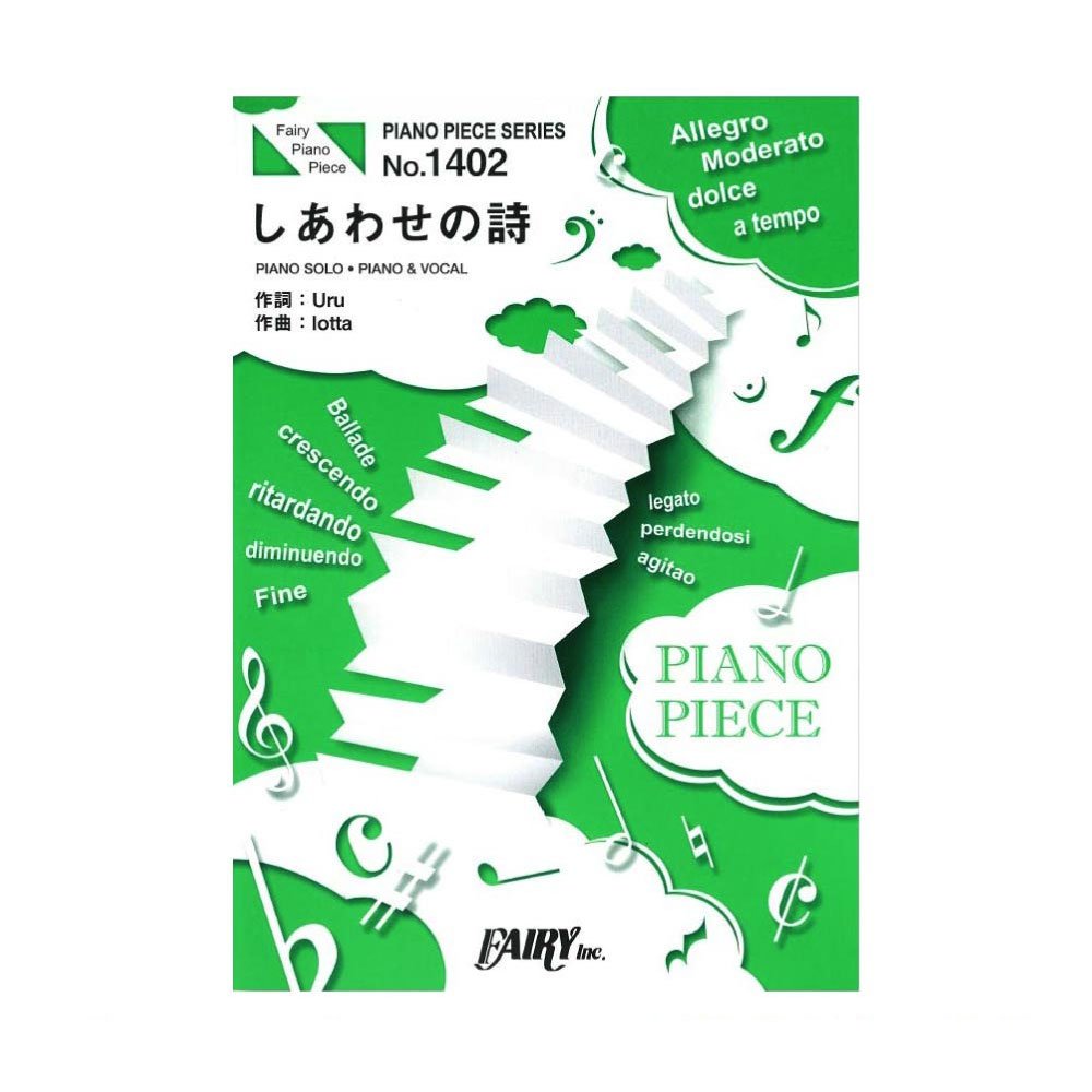 PP1402 しあわせの詩 Uru ピアノピース フェアリー