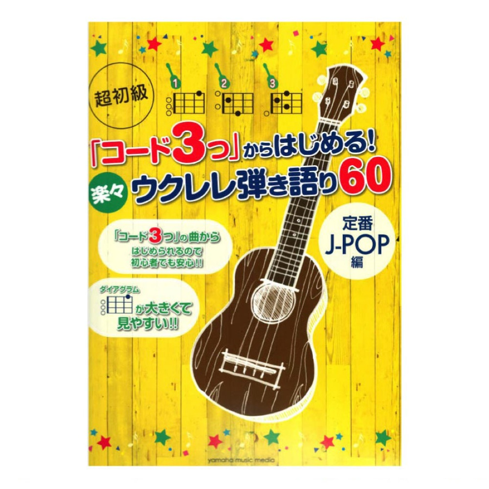 超初級 「コード3つ」からはじめる! 楽々ウクレレ弾き語り60 定番J-POP編 ヤマハミュージックメディア