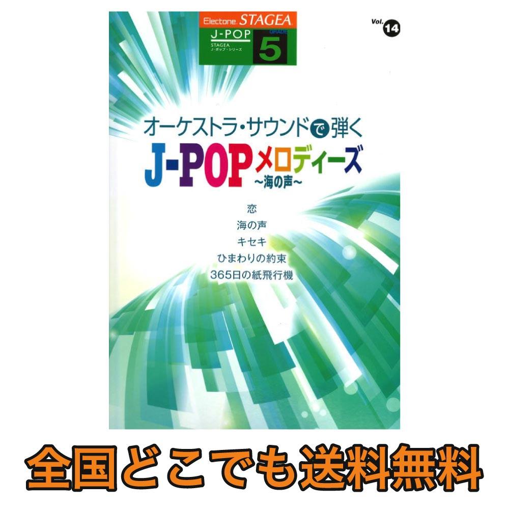 STAGEA J-POP 5級 Vol.14 オーケストラ・サウンドで弾く J-POPメロディーズ 〜海の声〜 ヤマハミュージックメディア