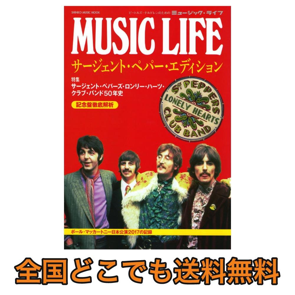 MUSIC LIFE サージェント・ペパー・エディション シンコーミュージック