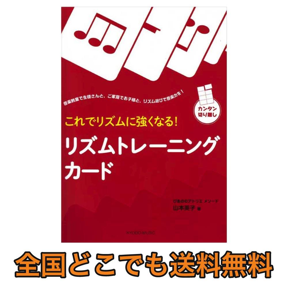 これでリズムに強くなる! リズムトレーニングカード 共同音楽出版社