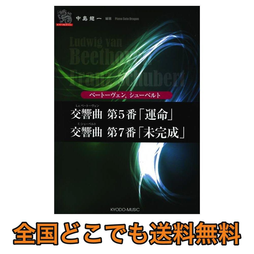 ピアノソロ・ドラゴン ベートーヴェン 「運命」 シューベルト 「未完成」 共同音楽出版社