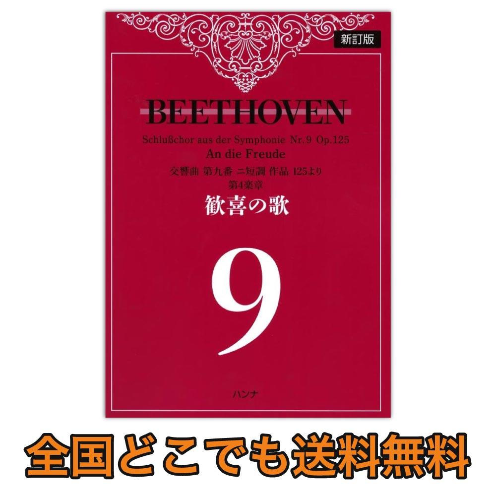 ベートーヴェン「歓喜の歌」交響曲 第9番より フリガナなし ハンナ