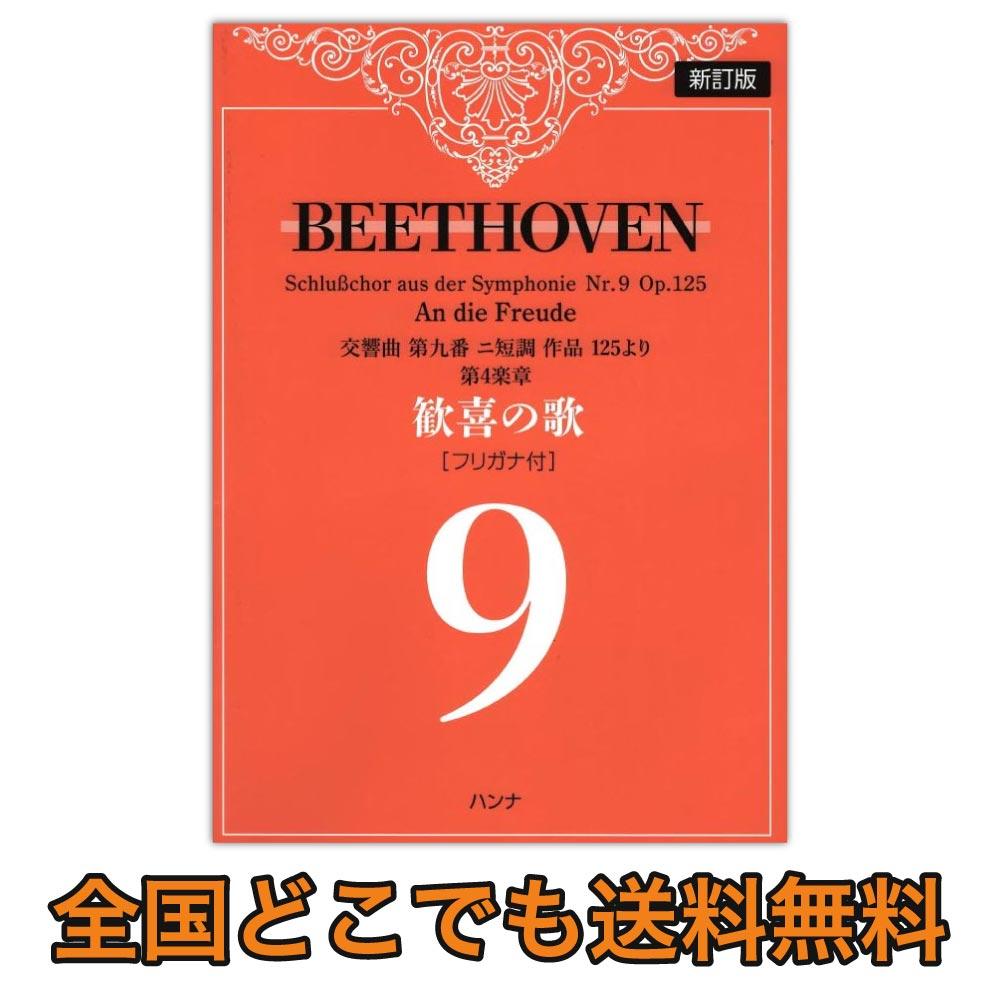 ベートーヴェン「歓喜の歌」交響曲 第9番より フリガナ付 ハンナ