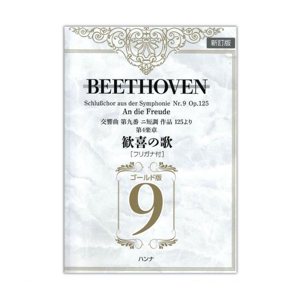 ベートーヴェン「歓喜の歌」交響曲 第9番より フリガナ付ゴールド版 ハンナ