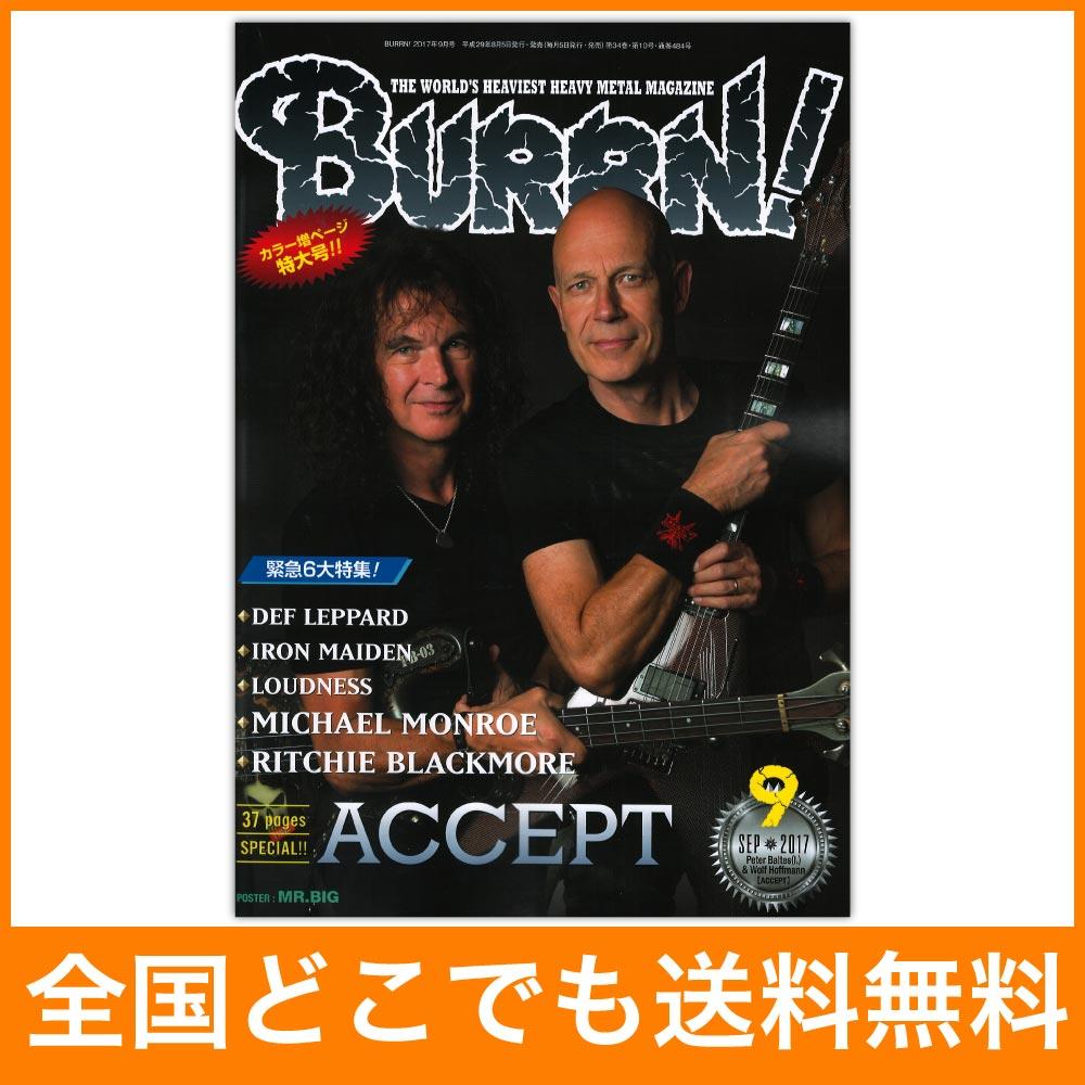BURRN! 2017年9月号 シンコーミュージック