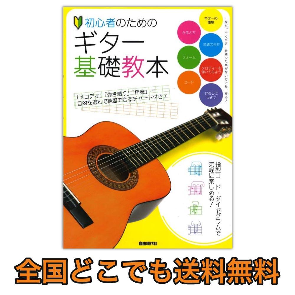 初心者のためのギター基礎教本 自由現代社