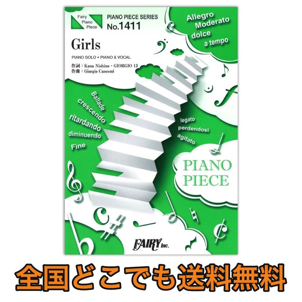 PP1411 Girls 西野カナ ピアノピース