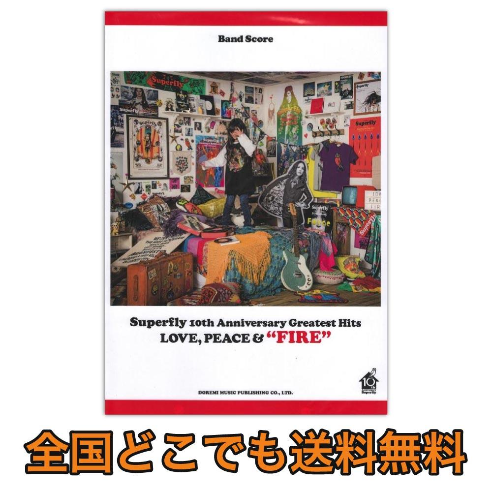 Superfly 10th Anniversary Greatest Hits FIRE ドレミ楽譜出版社