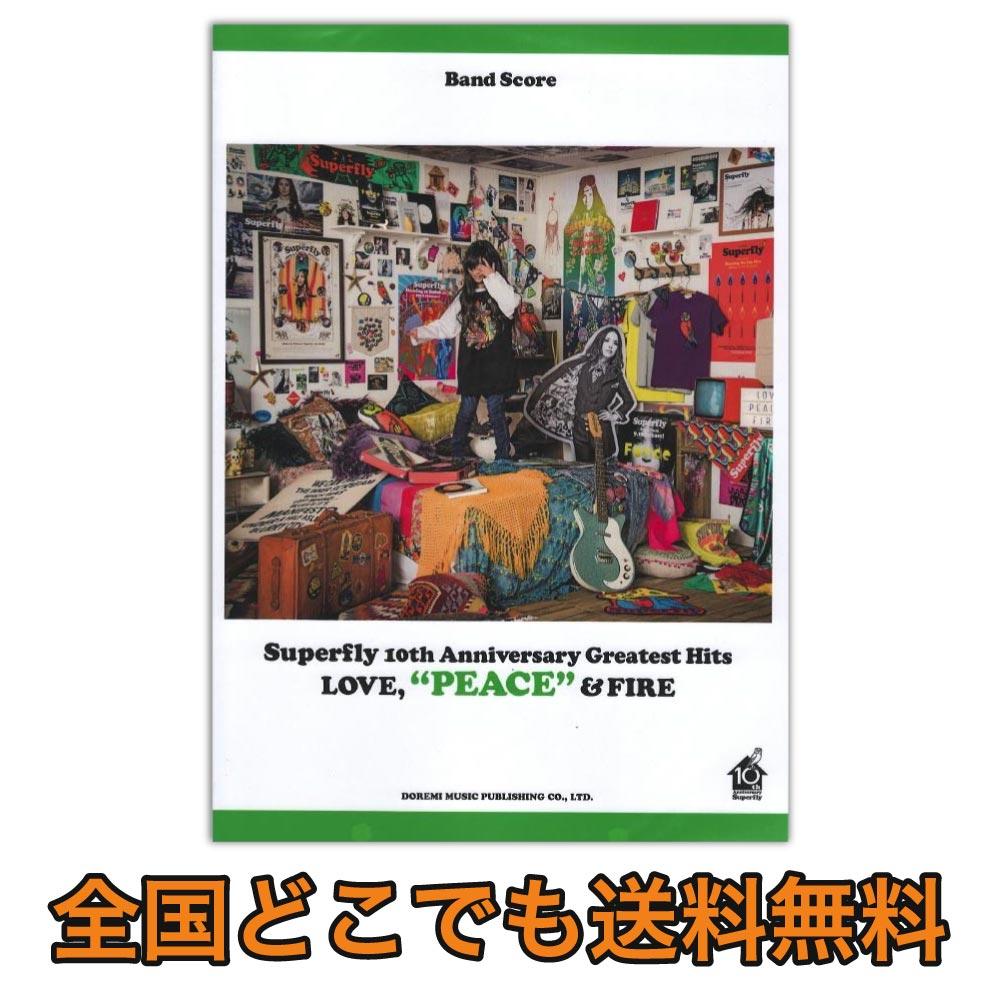 Superfly 10th Anniversary Greatest Hits PEACE ドレミ楽譜出版社