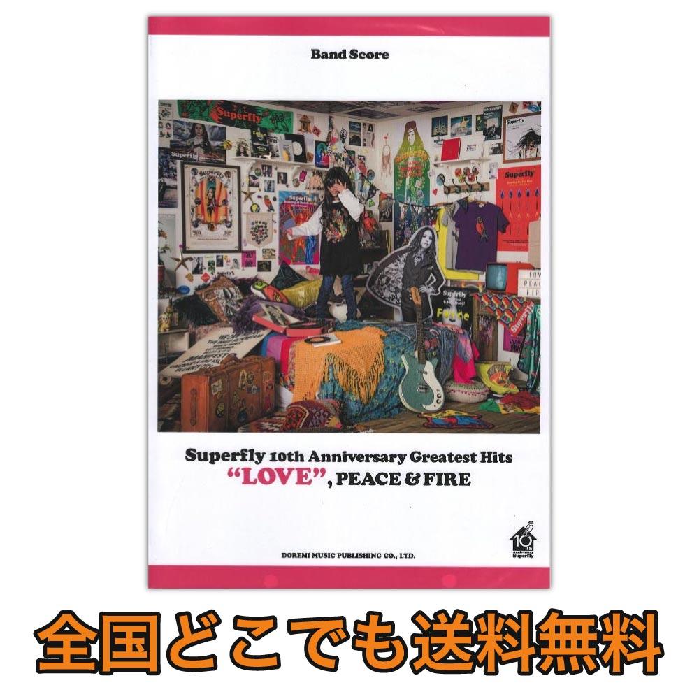Superfly 10th Anniversary Greatest Hits LOVE ドレミ楽譜出版社