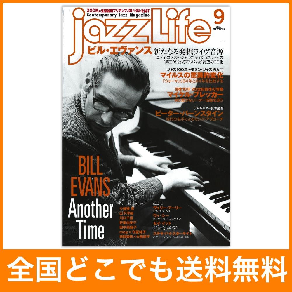 jazzLife 2017年9月号 ジャズライフ
