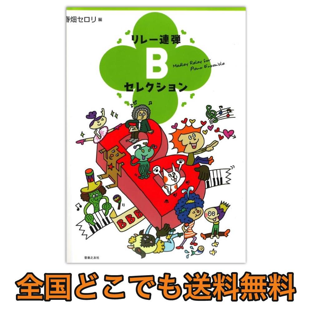 リレー連弾 Bセレクション 音楽之友社