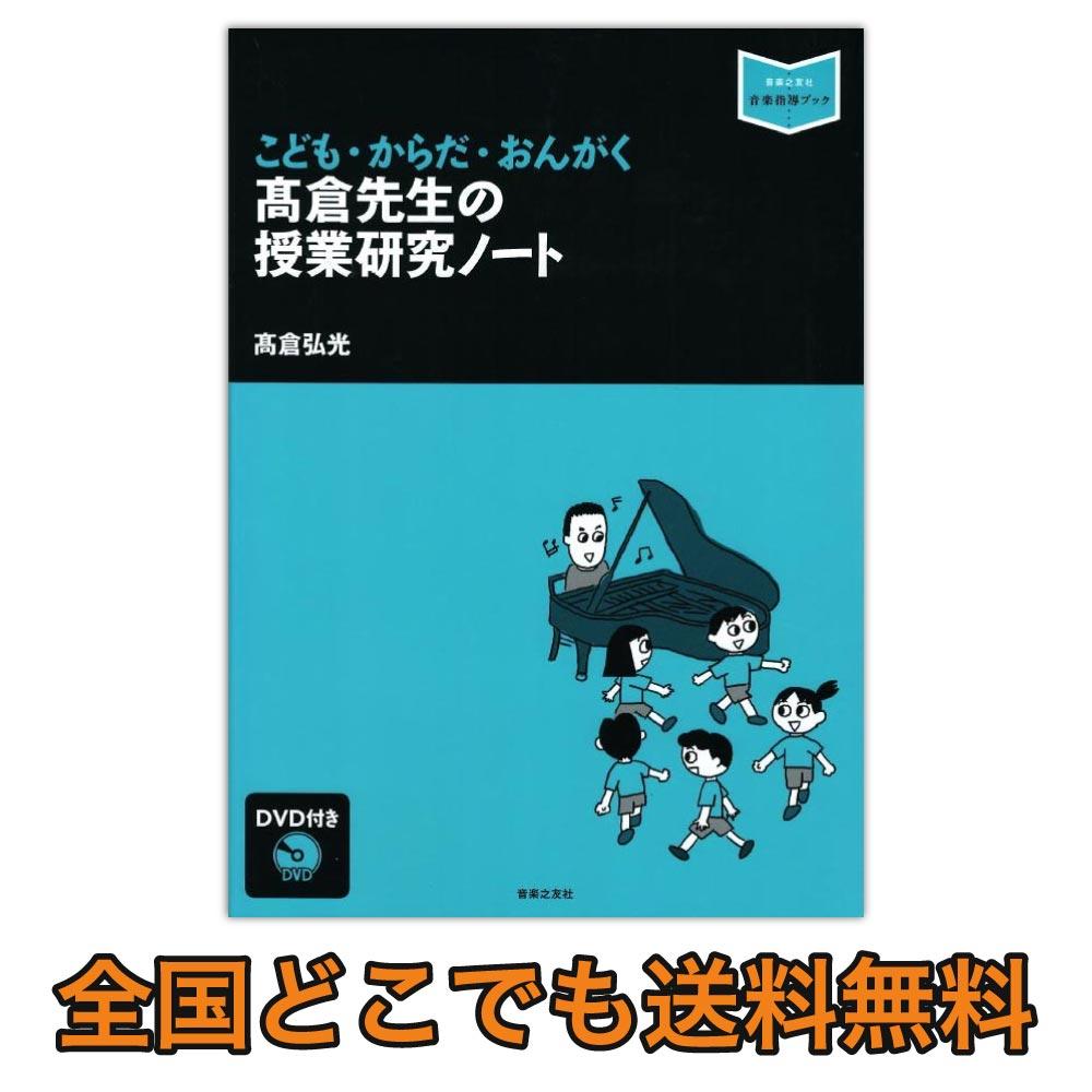 音楽指導ブック こども・からだ・おんがく �倉先生の授業研究ノート DVD付き 音楽之友社