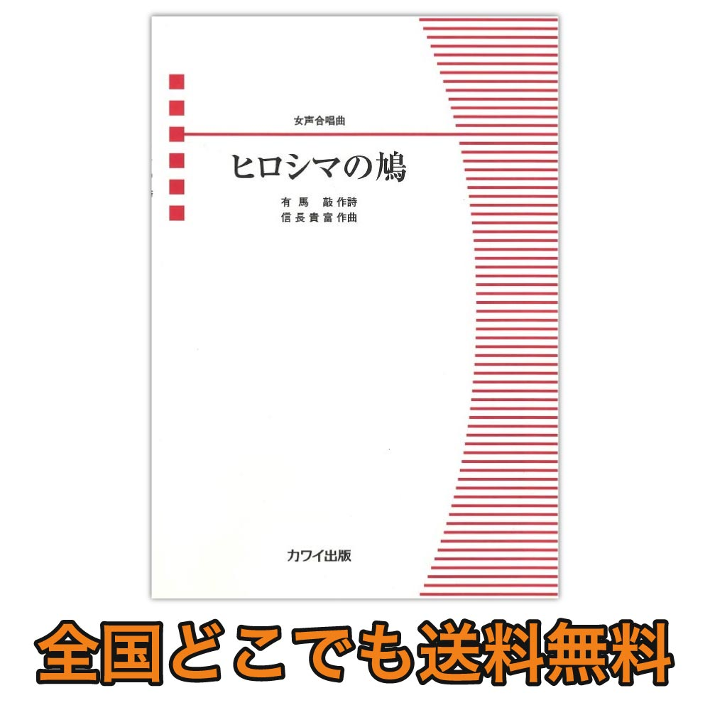 信長貴富 女声合唱曲 ヒロシマの鳩 カワイ出版