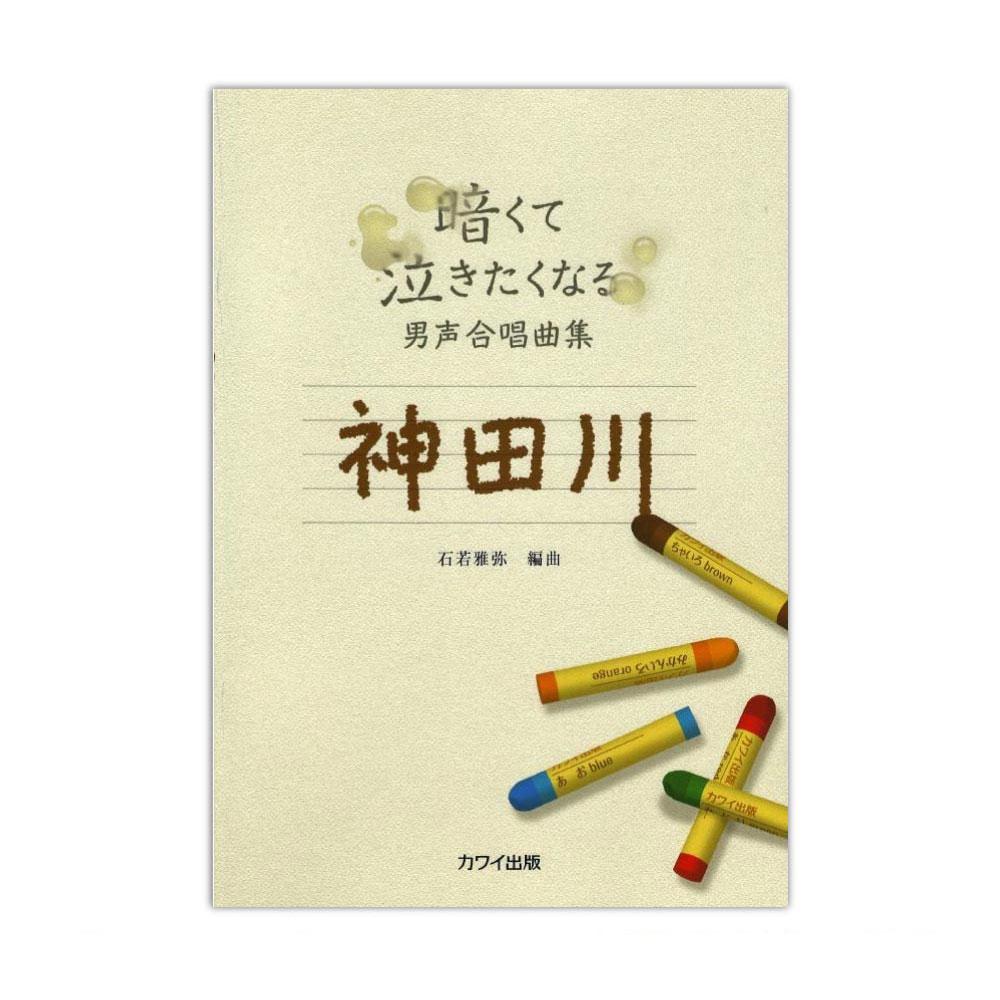 石若雅弥 暗くて泣きたくなる男声合唱曲集 神田川 カワイ出版
