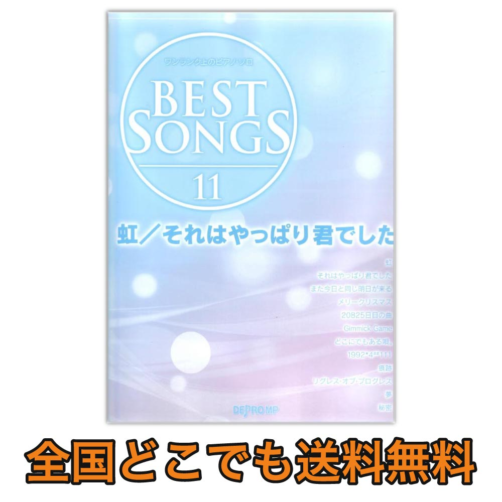 ワンランク上のピアノソロ BEST SONGS 11 虹/それはやっぱり君でした デプロMP