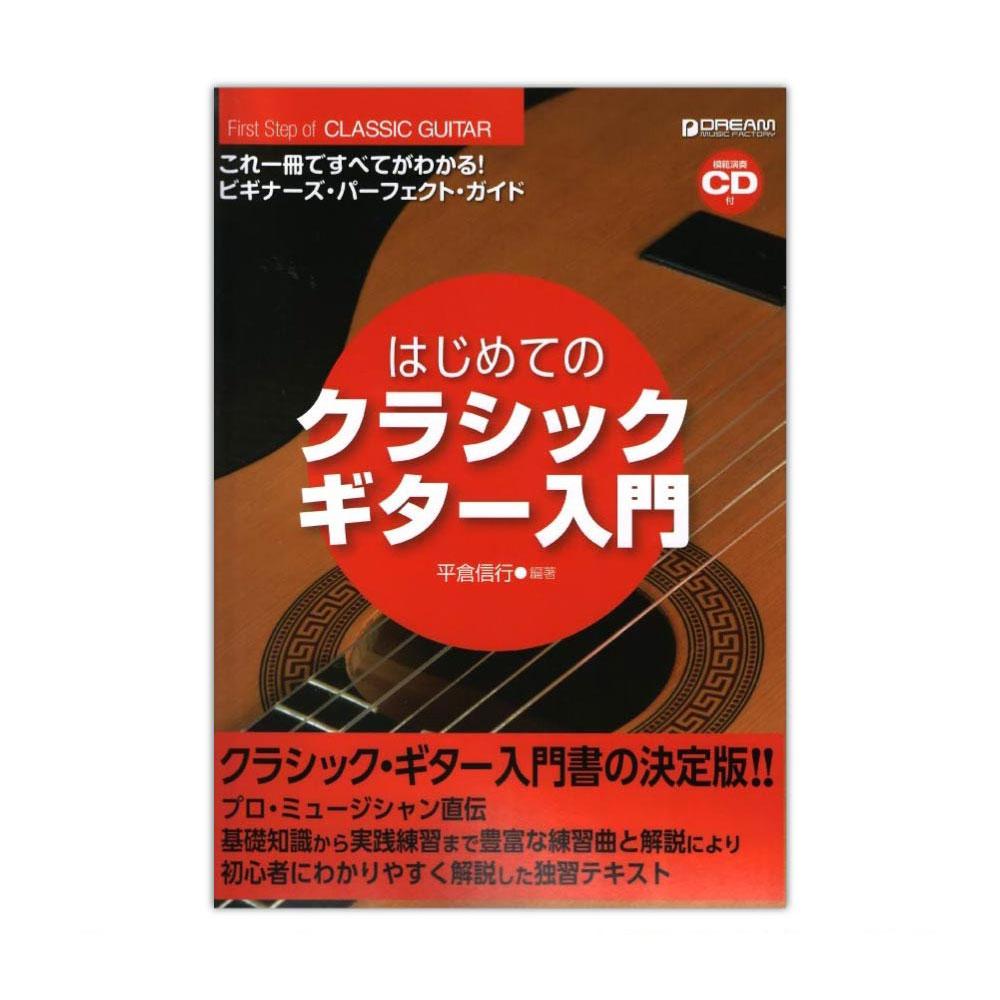 はじめてのクラシック・ギター入門 模範演奏CD付 ドリームミュージックファクトリー