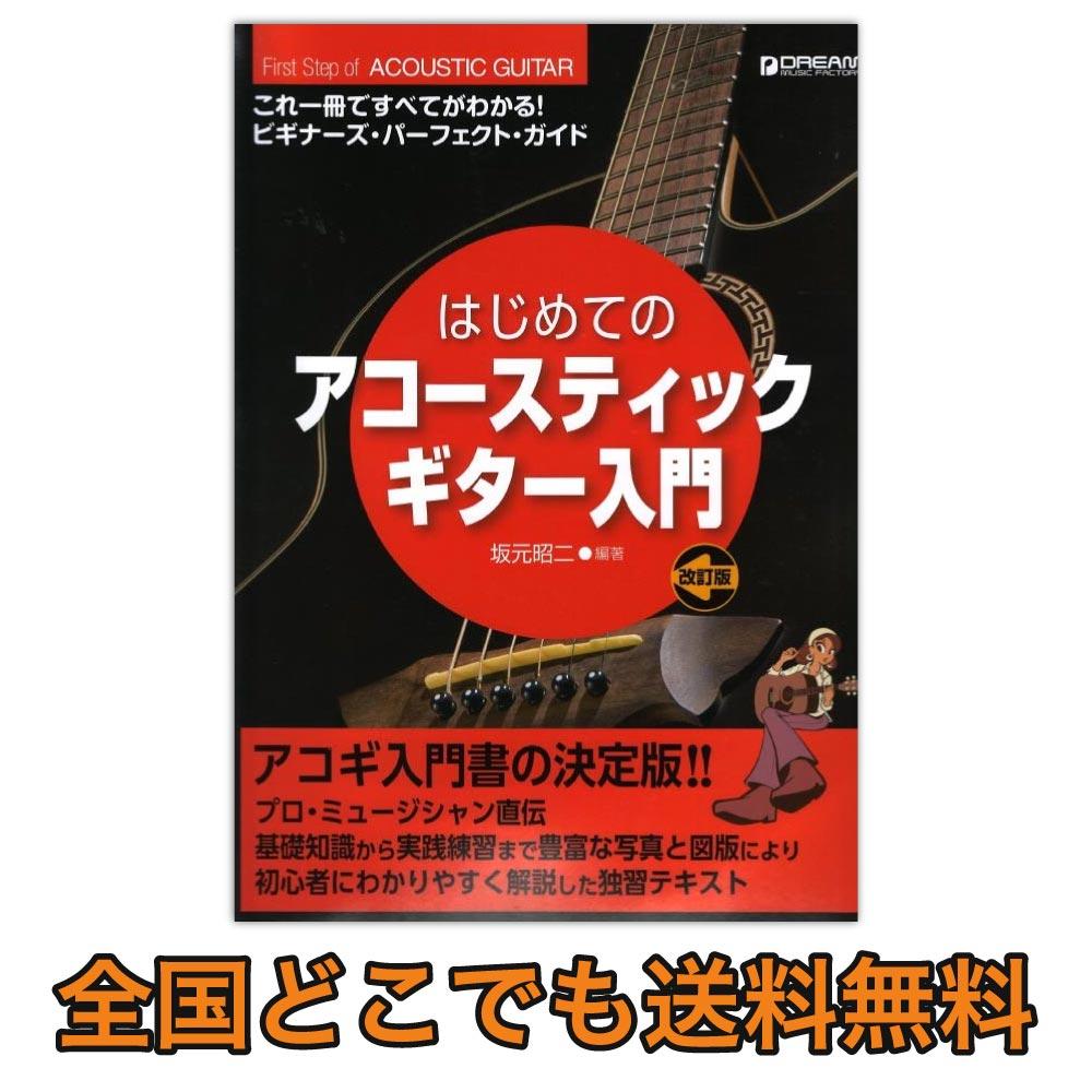 はじめてのアコースティック・ギター入門 改訂版 ドリームミュージックファクトリー