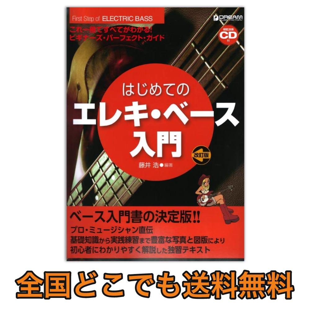 はじめてのエレキベース入門 模範演奏CD付 改訂版 ドリームミュージックファクトリー