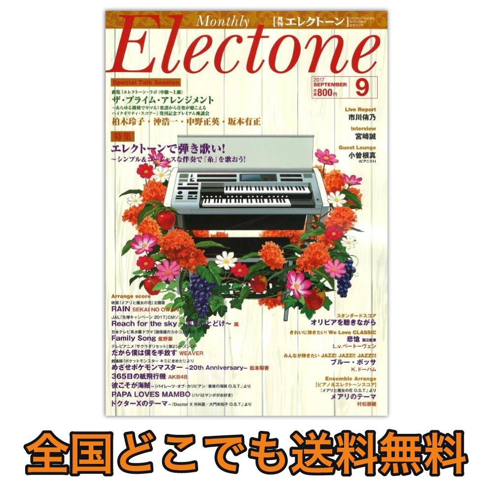 月刊エレクトーン 2017年9月号 ヤマハミュージックメディア