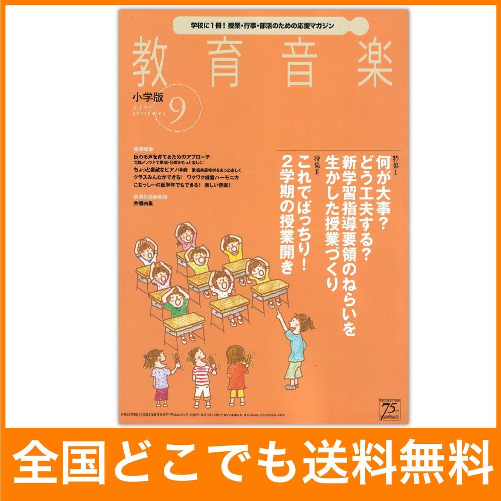 教育音楽 小学版 2017年9月号 音楽之友社