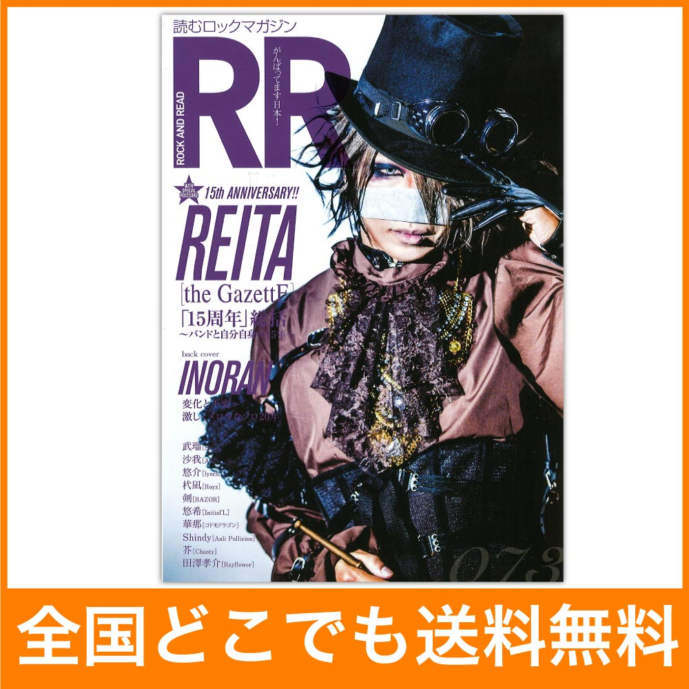 ROCK AND READ 073 シンコーミュージック
