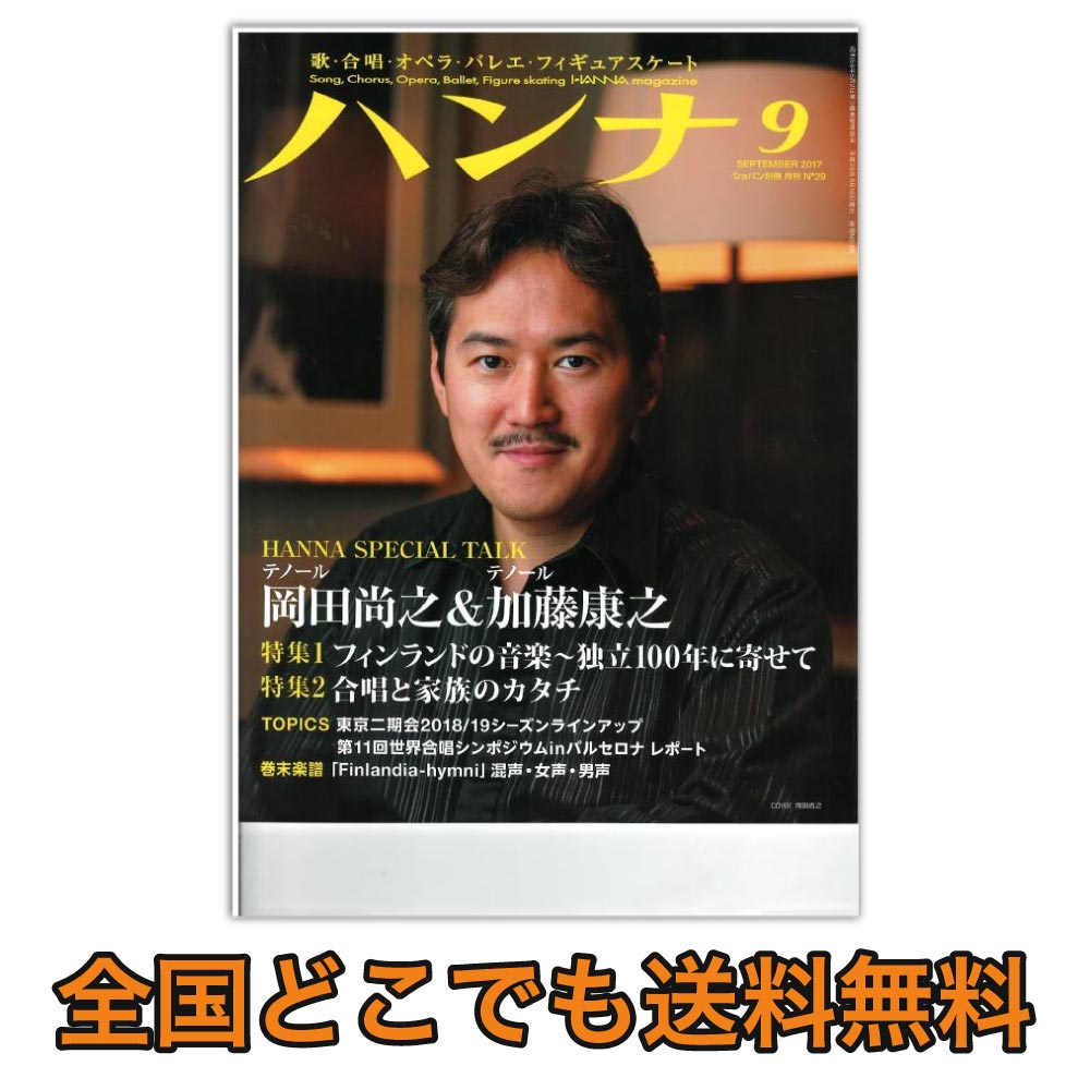 ハンナ 2017年9月号 No.29 ハンナ