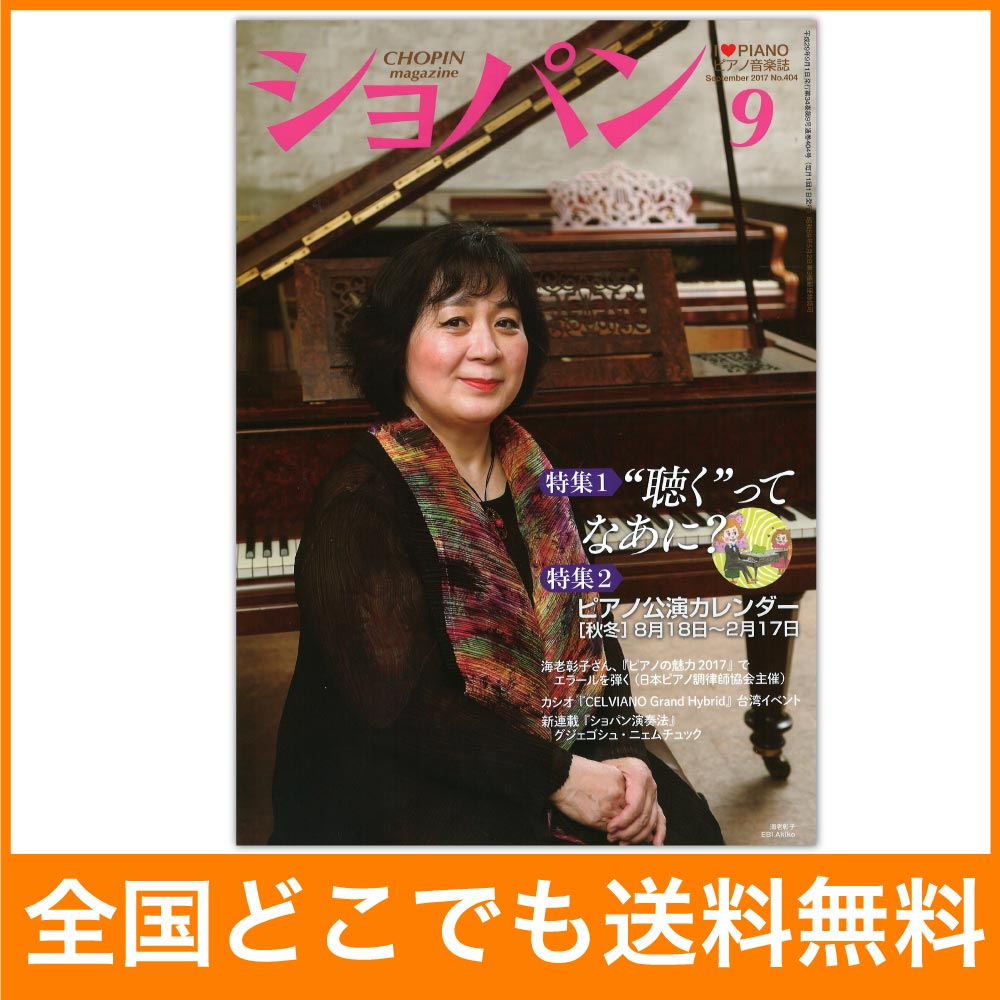 月刊ショパン 2017年9月号 ハンナ