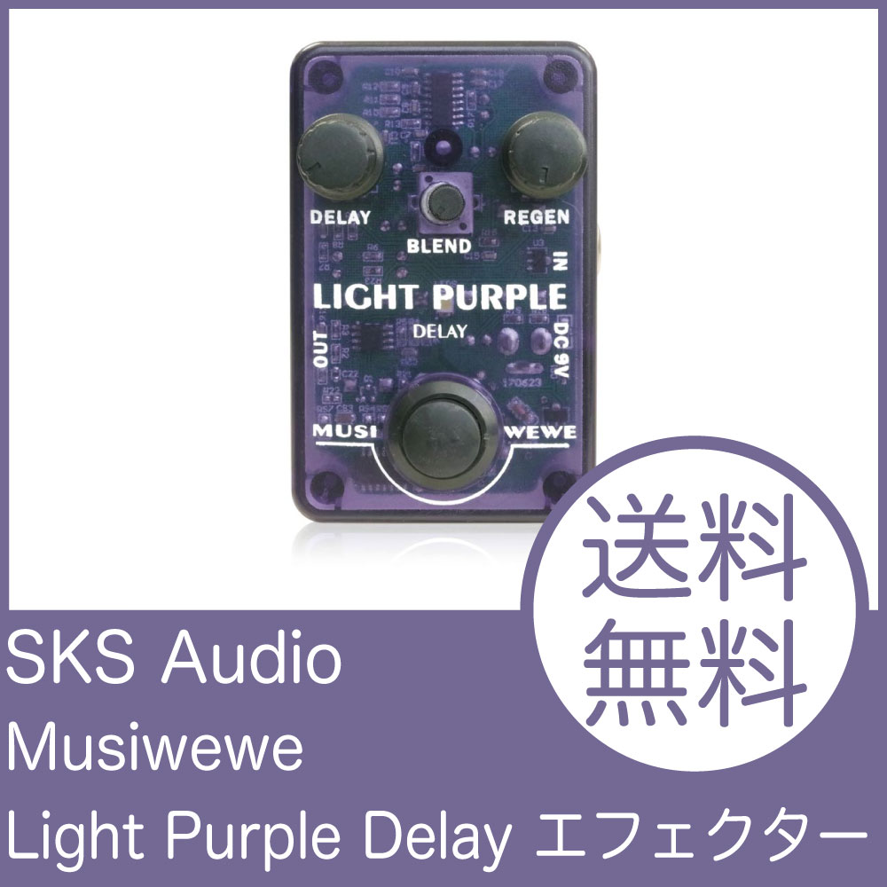SKS Audio Musiwewe Light Purple Delay エフェクター