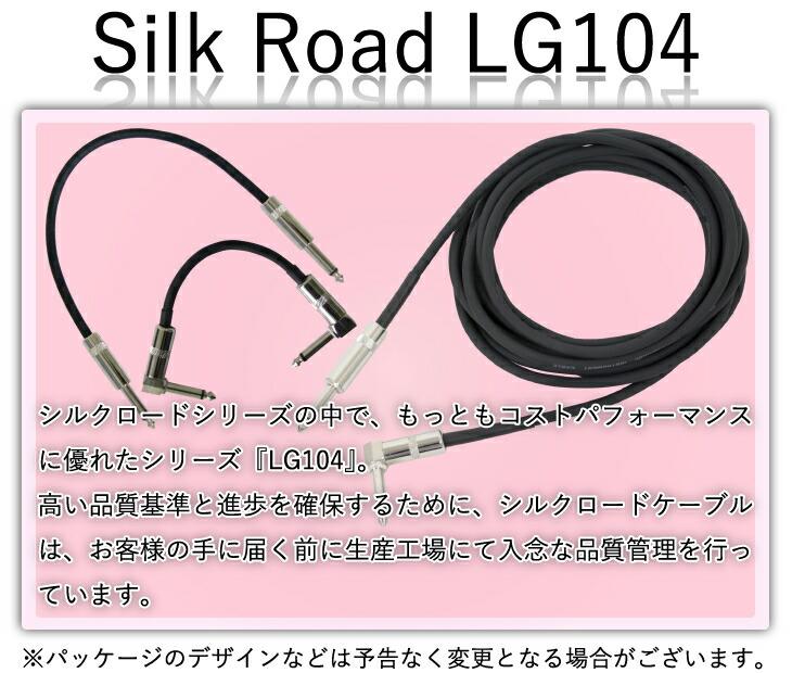 Silk Road LG104 ギターケーブル