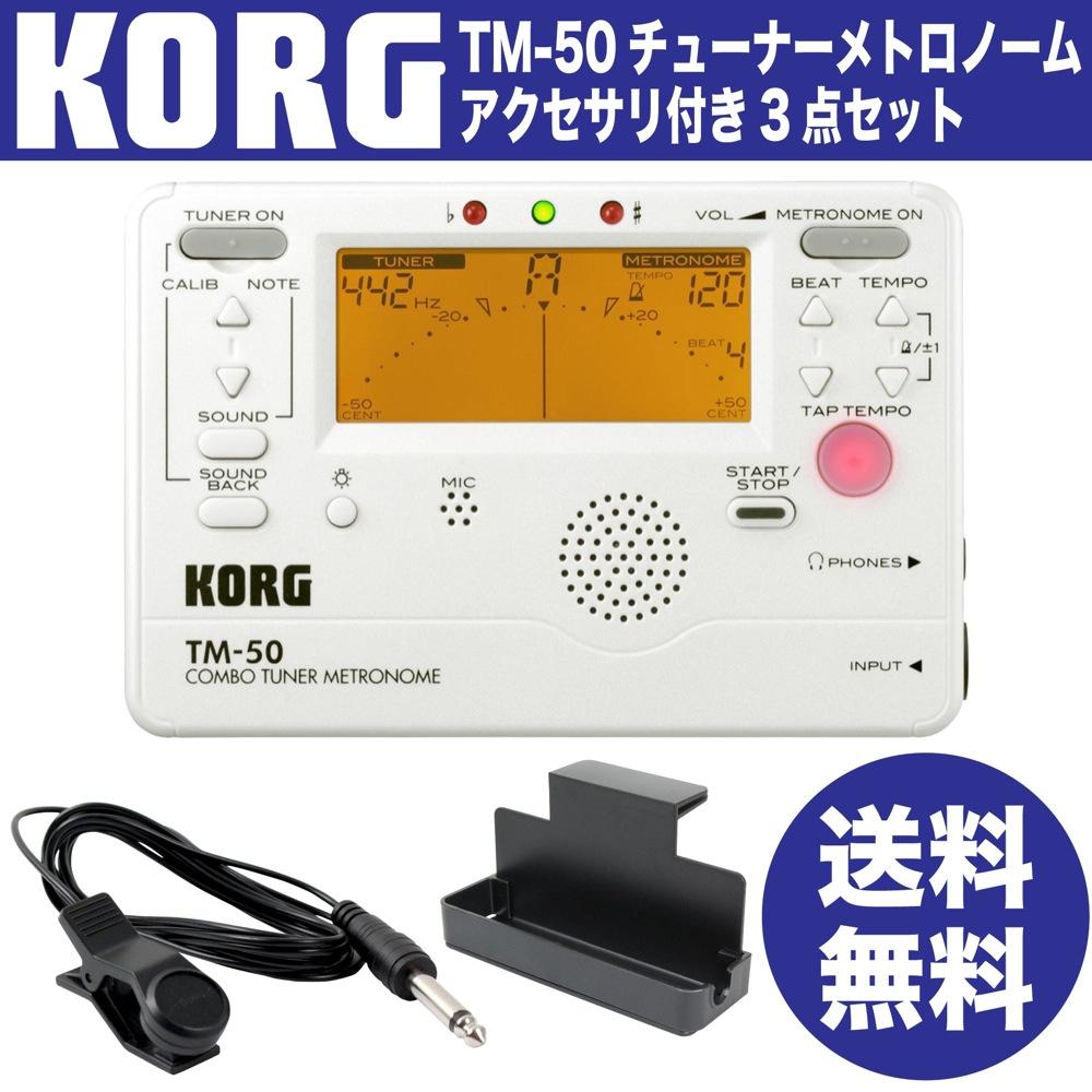 KORG TM-50-PW メトロチューナー FA-01 チューナー用コンタクトマイク MS-TRK 譜面台トレイラック 3点セット