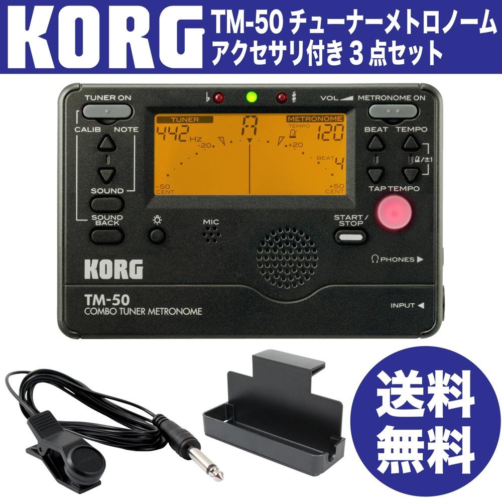 KORG TM-50-BK メトロチューナー FA-01 チューナー用コンタクトマイク MS-TRK 譜面台トレイラック 3点セット