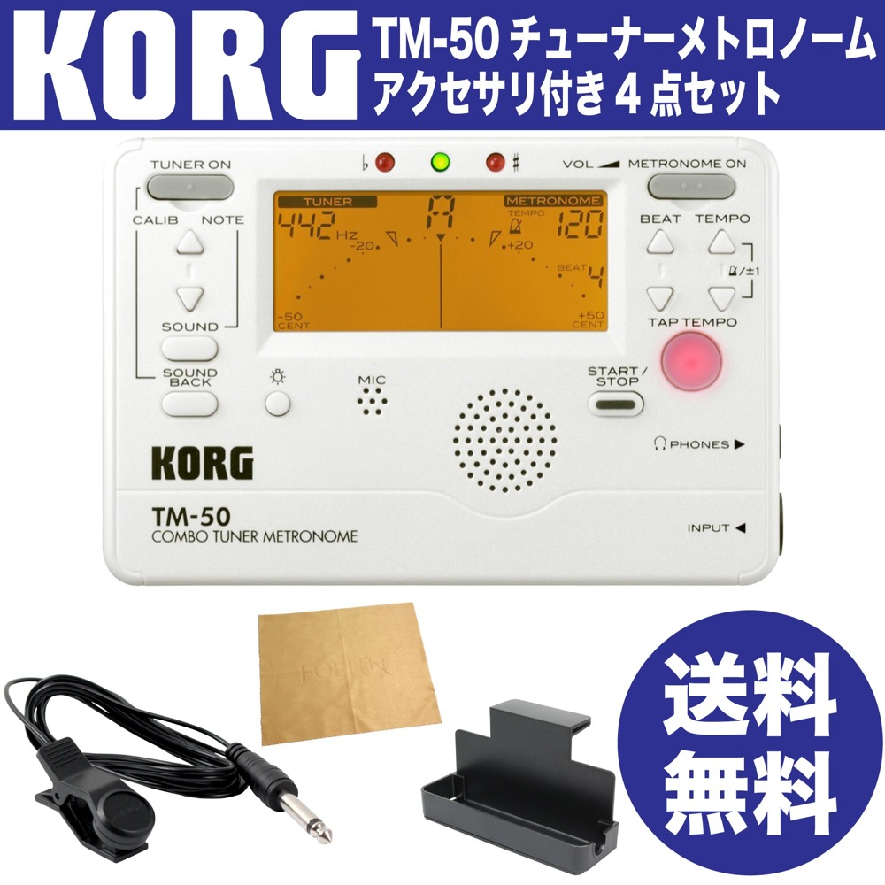 KORG TM-50-PW メトロチューナー 管楽器 吹奏楽 入門用4点セット