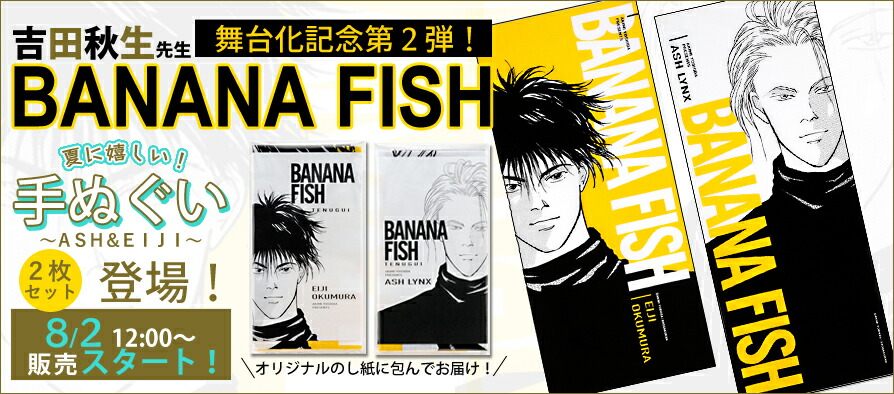 バナナフィッシュ手ぬぐい
