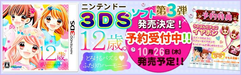 ニンテンドー3DSソフト「12歳。〜とろけるパズルふたりのハーモニー