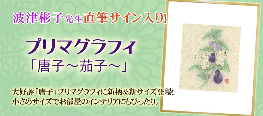 プリマグラフィ「唐子〜茄子〜」