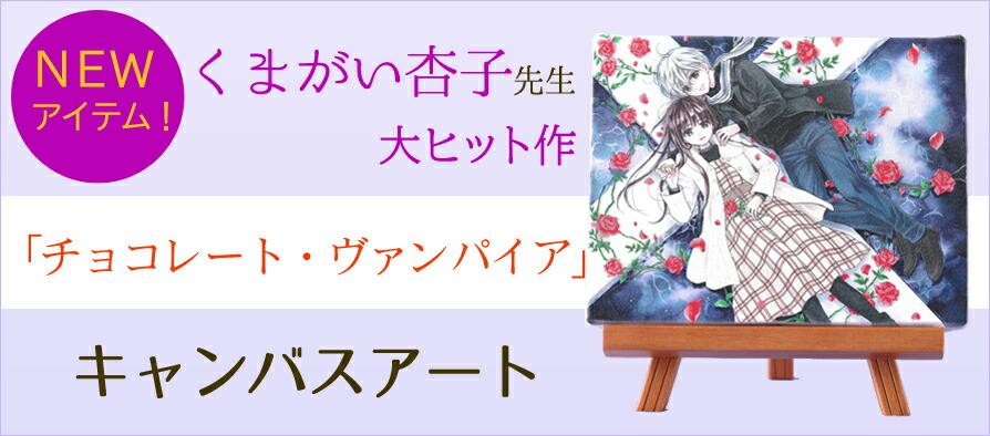 くまがい杏子キャンバスアート