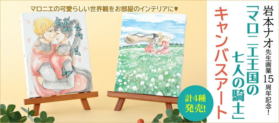 岩本ナオキャンバスアート