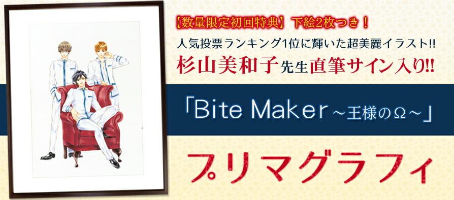 杉山美和子バイトメーカープリマグラフィ