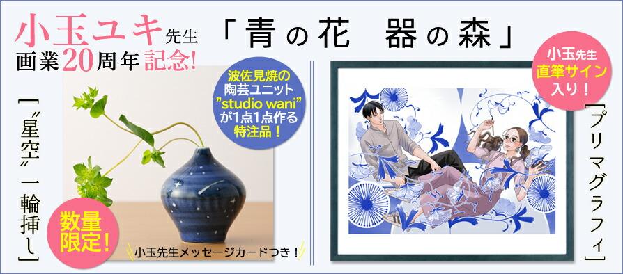 小玉ユキ先生画業20周年記念グッズ