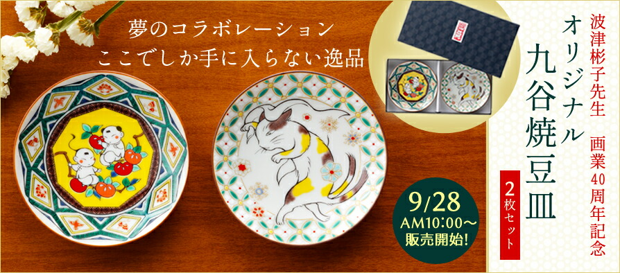 波津彬子先生×九谷焼コラボ豆皿