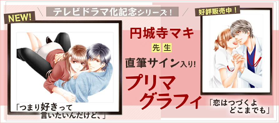 円城寺マキ「つまり好きっていいたんだけど、」プリマグラフィ