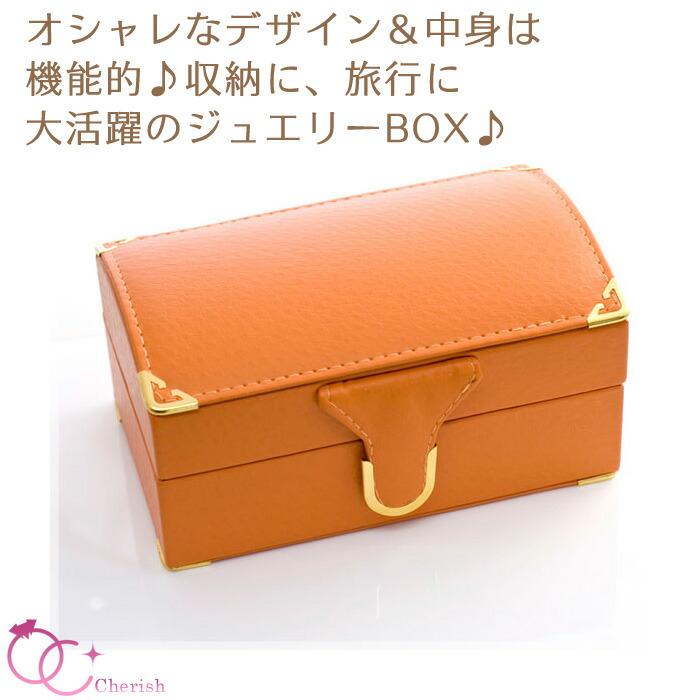 ジュエリーボックス(宝石箱)可愛い ジュエリーケース おしゃれなオレンジ・ブラウン 高級感漂うレザー調 ネックレス 収納 旅行用 持ち運び 携帯用  アクセサリー