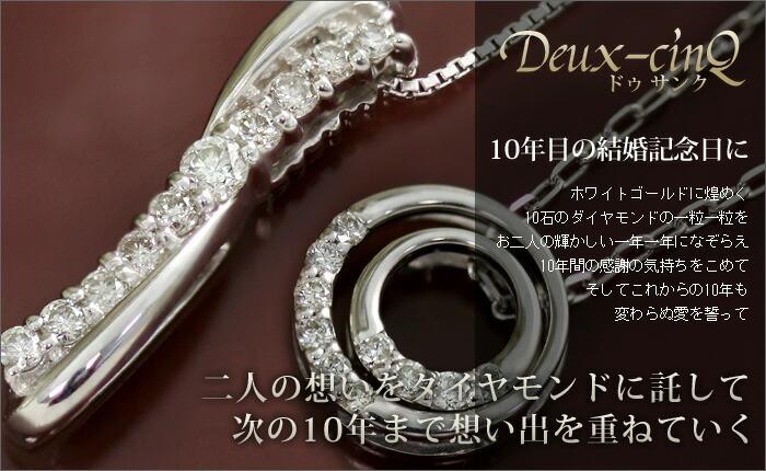 10年目の結婚記念日にDeux-cinQ(ドゥー・サンク)