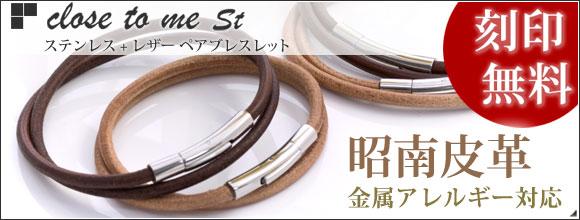 最高級の革、栃木レザーとサージカルステンレスのペアブレスレット