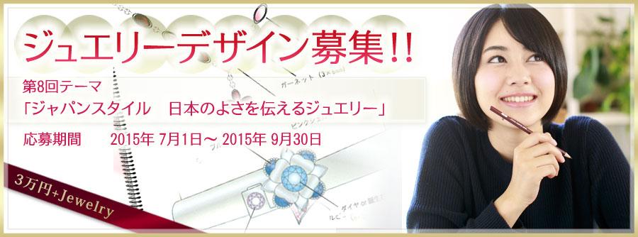 ジュエリーデザイン大募集!