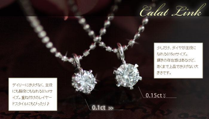 コチラのページはダイヤモンドネックレス 0.15ctのページです。