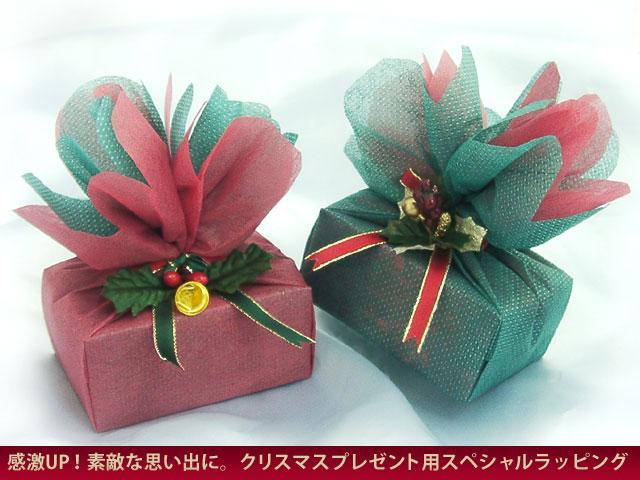 クリスマスプレゼント用スペシャルラッピング